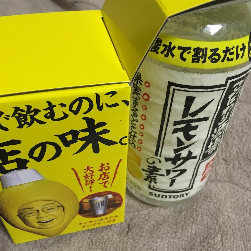 箱に入ったこだわり酒場のレモンサワーの素のタンブラー