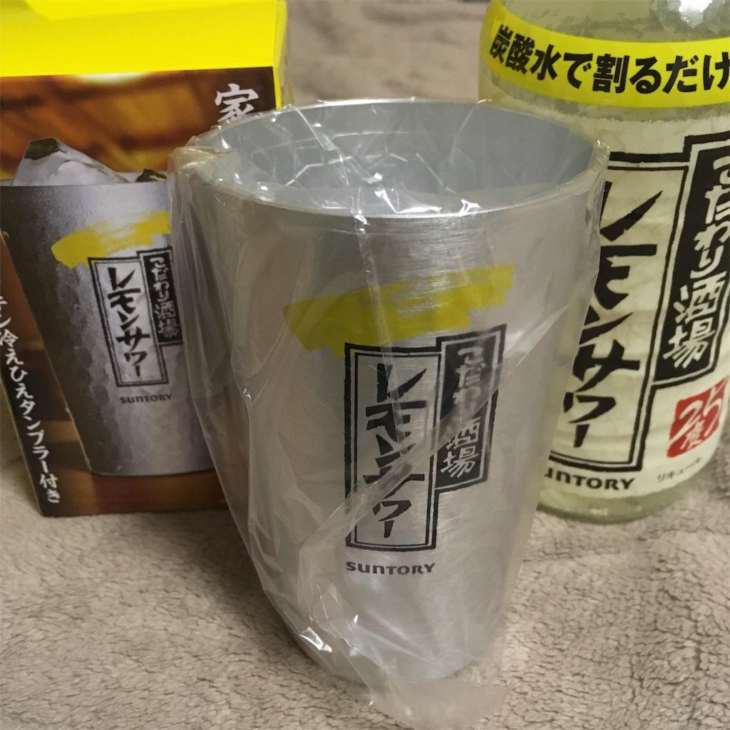 箱から取り出されベールに包まれたままのこだわり酒場のレモンサワーの素のタンブラー