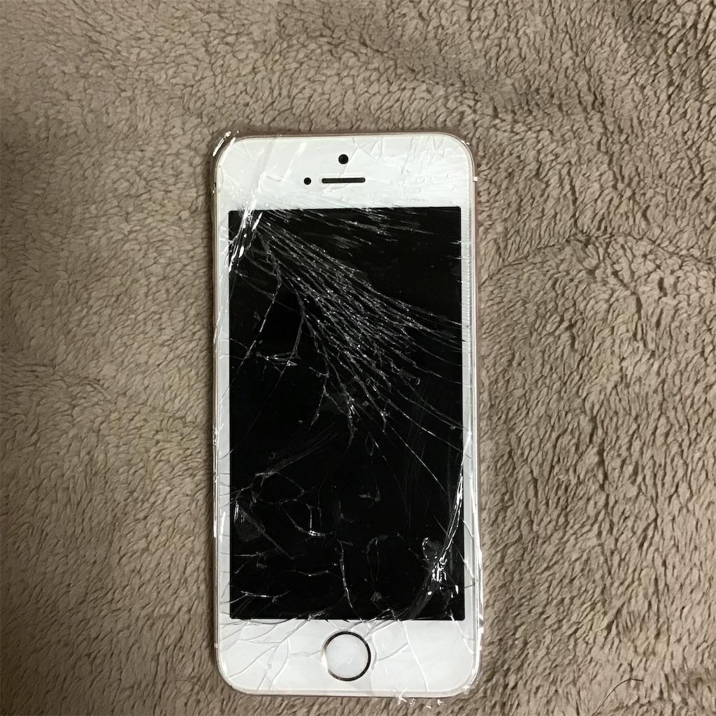 画面がバキバキに割れたiPhone SE