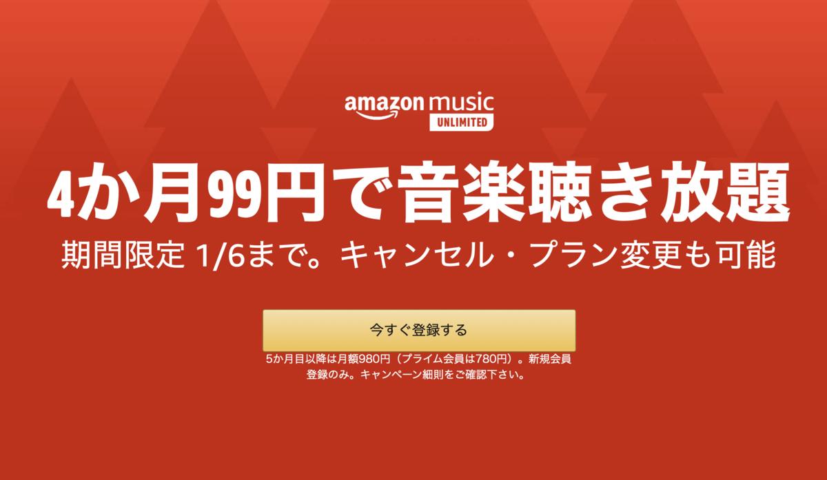 Amazon music unlimited 4ヶ月99円で音楽聴き放題