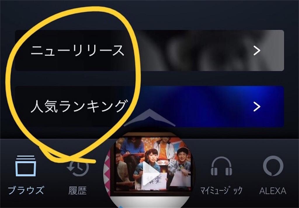 ニューリリースや人気ランキングが見つけやすいAmazon music