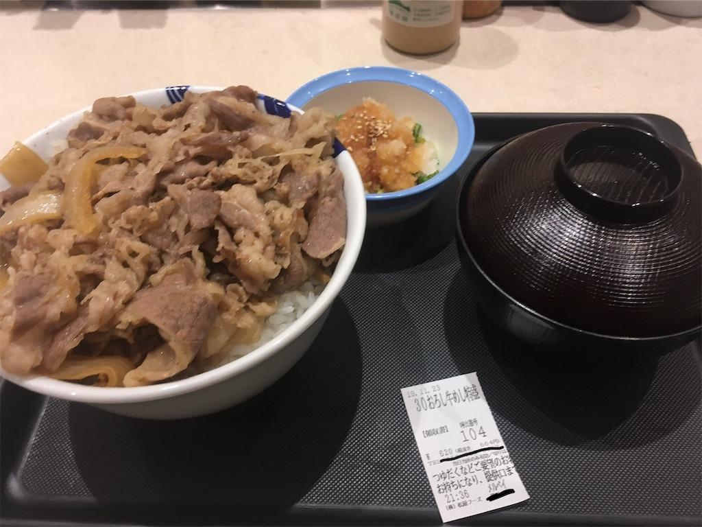 松屋のおろしポン酢牛めし特盛