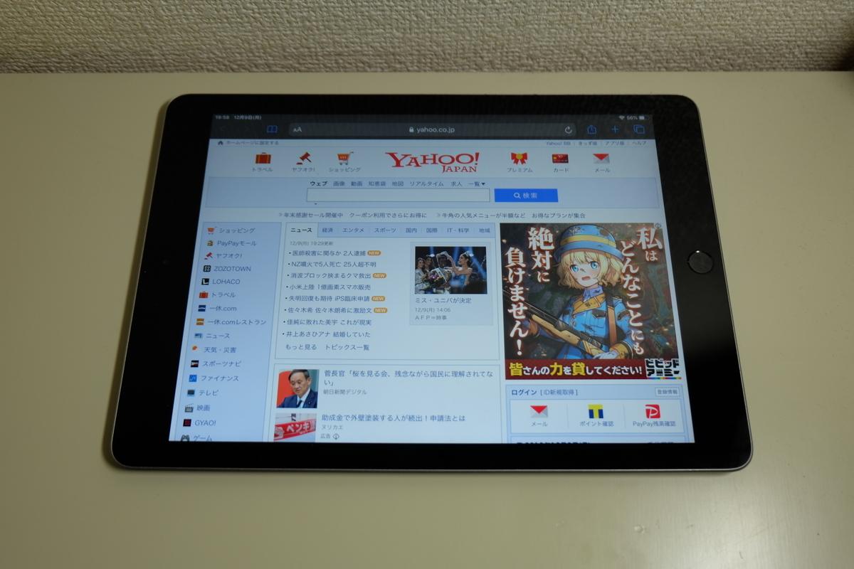 iPad2018年モデルでYahoo!Japanを見る