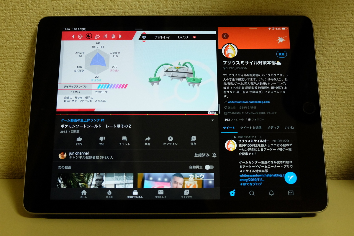 iPad2018年モデルのスプリットビュー