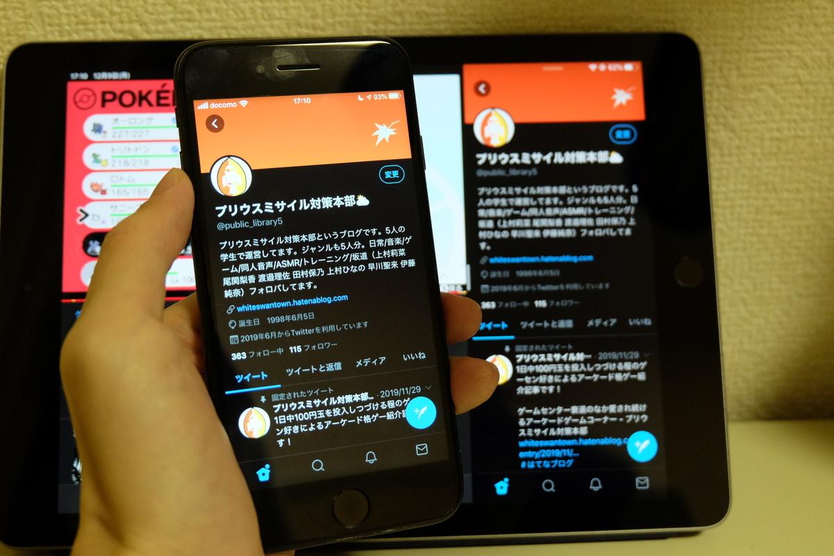 iPhone 7よりiPadのスプリットビューの方が情報量が多い