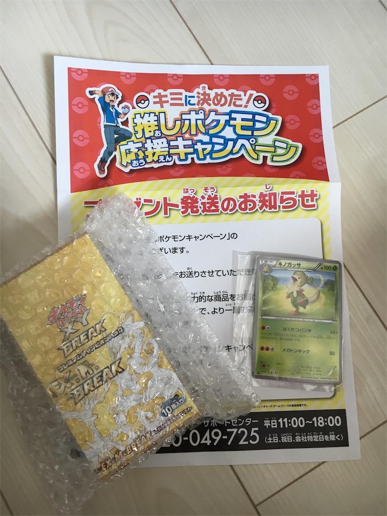 f:id:who_pokemon:20160709211543j:image
