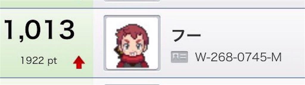 f:id:who_pokemon:20160913170824j:image