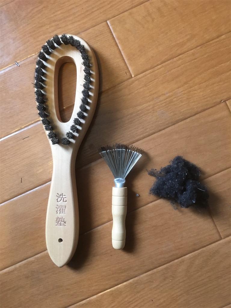 クリーニング屋さんの毛玉取りブラシ