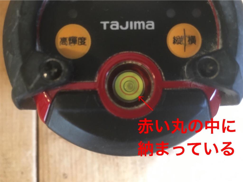 タジマ レーザー墨出し器