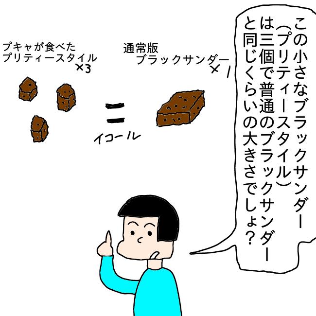 f:id:wide-tree:20210327235213p:plain