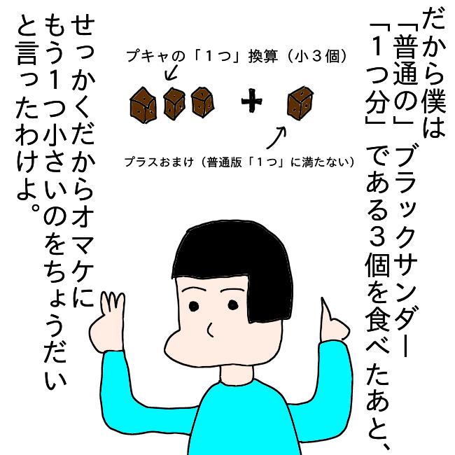 f:id:wide-tree:20210327235236p:plain