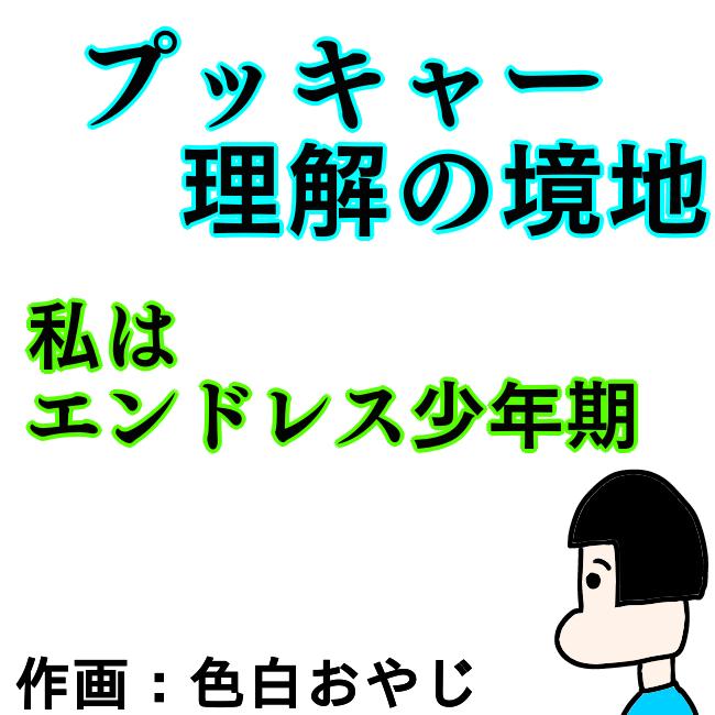 f:id:wide-tree:20210718183557p:plain