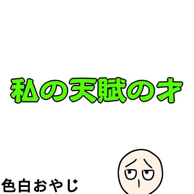 f:id:wide-tree:20210803224756p:plain