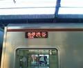 開業当日、いちばん最初の地下鉄副都心線和光市発各駅停車渋谷行
