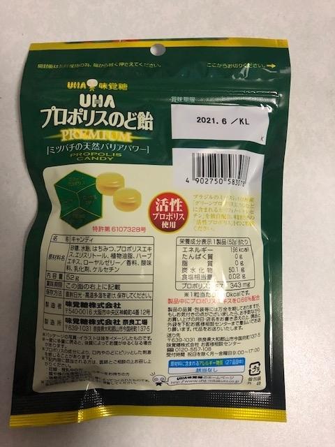 UHA味覚糖プロポリスのど飴