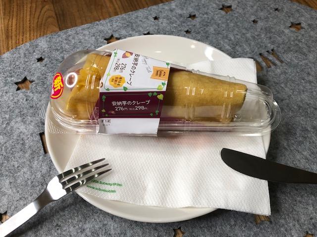 【数量限定】安納芋のクレープが発売!15年前の恋の思い出を追いかけてファミマでGET!