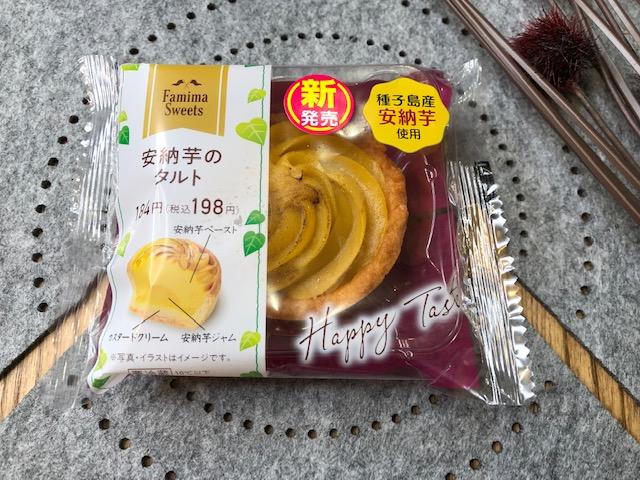 安納芋のタルト【数量限定】