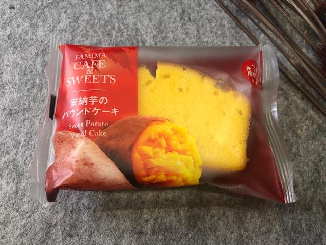安納芋のパウンドケーキ【数量限定】
