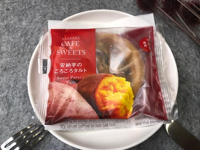 お芋はレンジでチンがおいしい 安納芋のごろごろタルト!【数量限定】ファミマの安納芋シリーズが大好評!