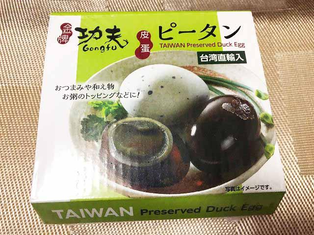 リピ決定】お洒落なビール女子におすすめ!業務スーパーの台湾製ピータンが美味しすぎると話題!