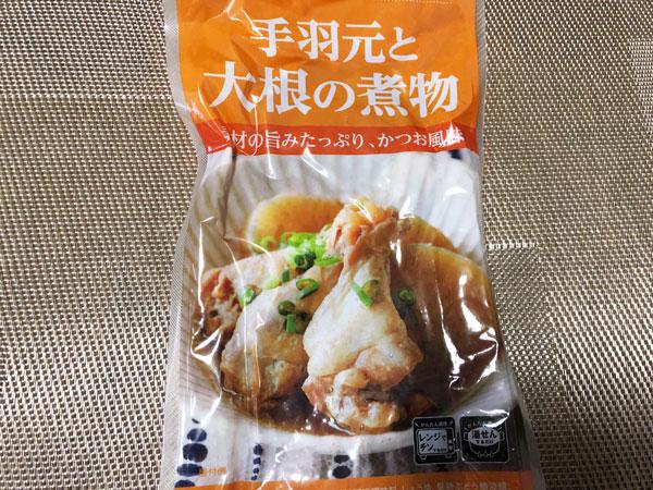 賞味期限が長~い手羽元と大根の煮物が257円 (税込)