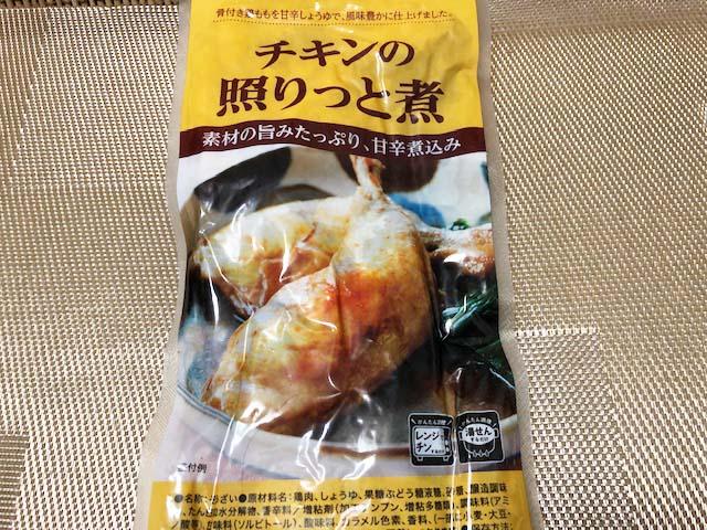 チキンの照りっと煮 鶏もも肉が2本で248円