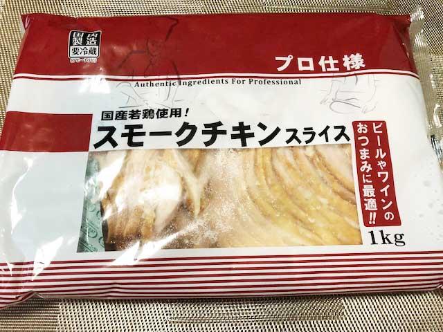 【業務スーパー最強】リピ率99%?1kg848円の超ド級スモークチキンが神コスパで激うま!