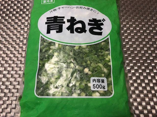 500g148円コスパ最高の冷凍青ねぎ