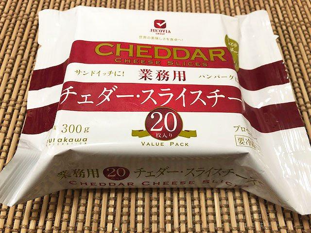 20枚287円の業務用チェダースライスチーズがコスパ最高
