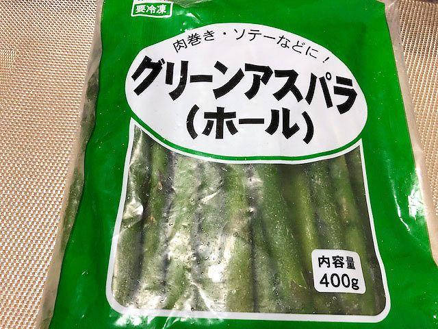 冷凍グリーンアスパラ