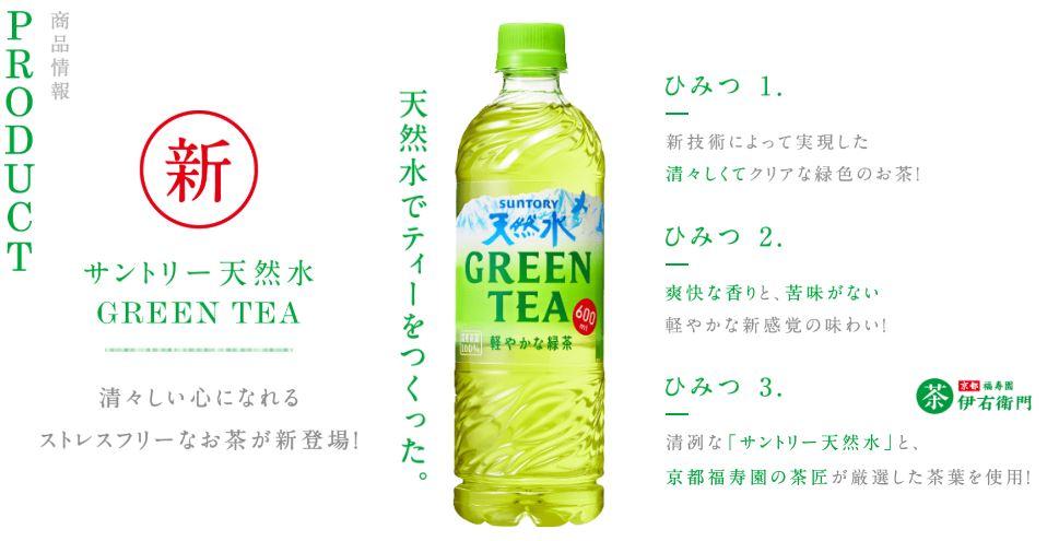 新時代の清冽なグリーンティの味とは!