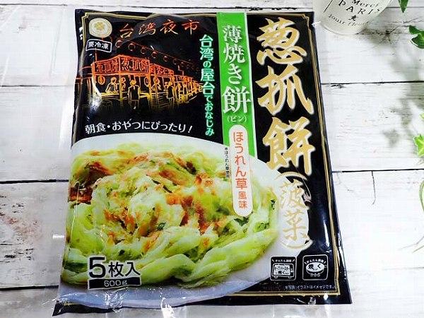 1枚72円の薄焼き餅「ほうれん草風味」