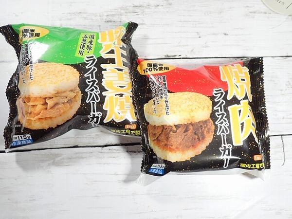 焼肉ライスバーガーと豚生姜焼きライスバーガー