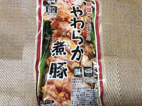 やわらか煮豚が600g398円でボリュームたっぷり