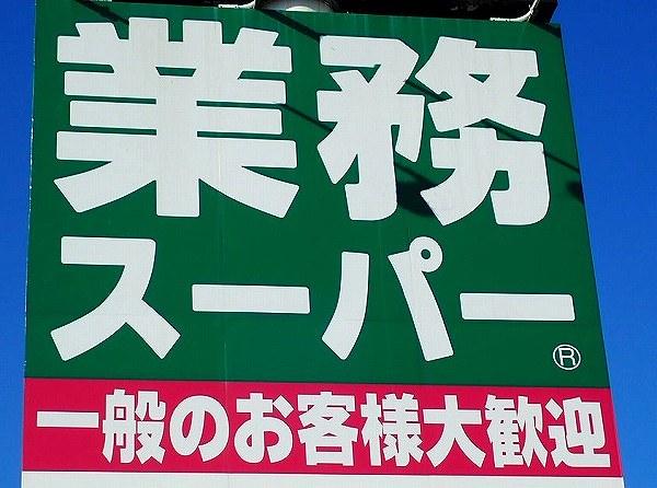 1個3円 超爆弾コスパ!累計300万個突破!業務スーパー第1位!