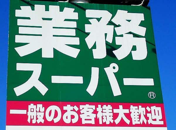 爆弾価格 1袋48円のお菓子が超ウマい!業務スーパー!