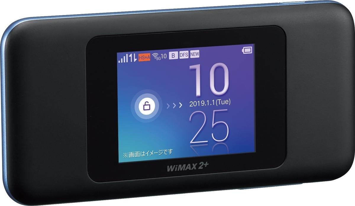 WiMAXのポケットWiFiルーター