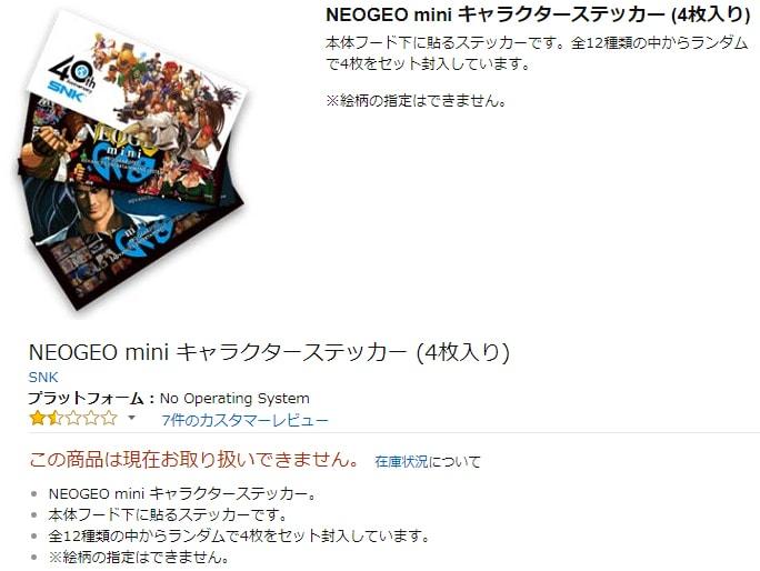 NEOGEO miniキャラクターステッカー(4枚入り)