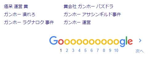 ガンホーが糞会社とヒットするグーグル検索ワード