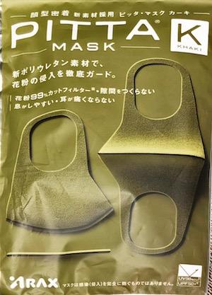 マスク カーキ ピッタ