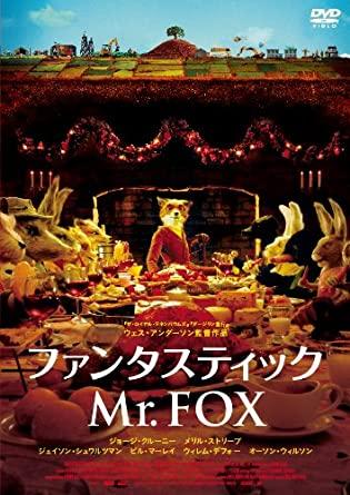 ファンスタスティックMr.FOX