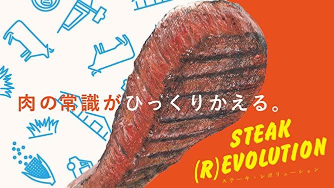 steakrevolution
