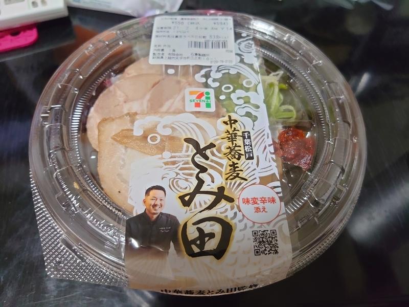 とみ田監修 濃厚豚骨魚介 冷しW焼豚つけ麺