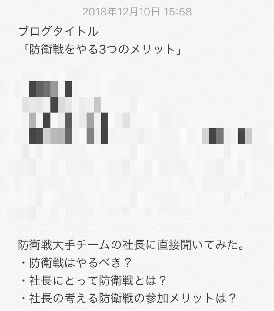 f:id:wilpnmn3724:20181216204538j:plain