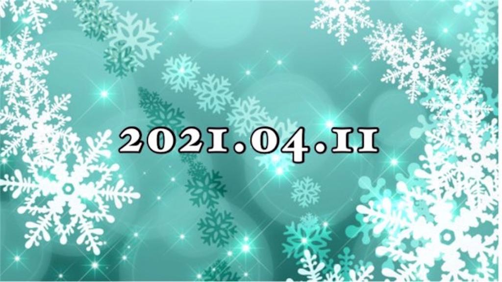f:id:wind-waltz912:20210412160949j:image