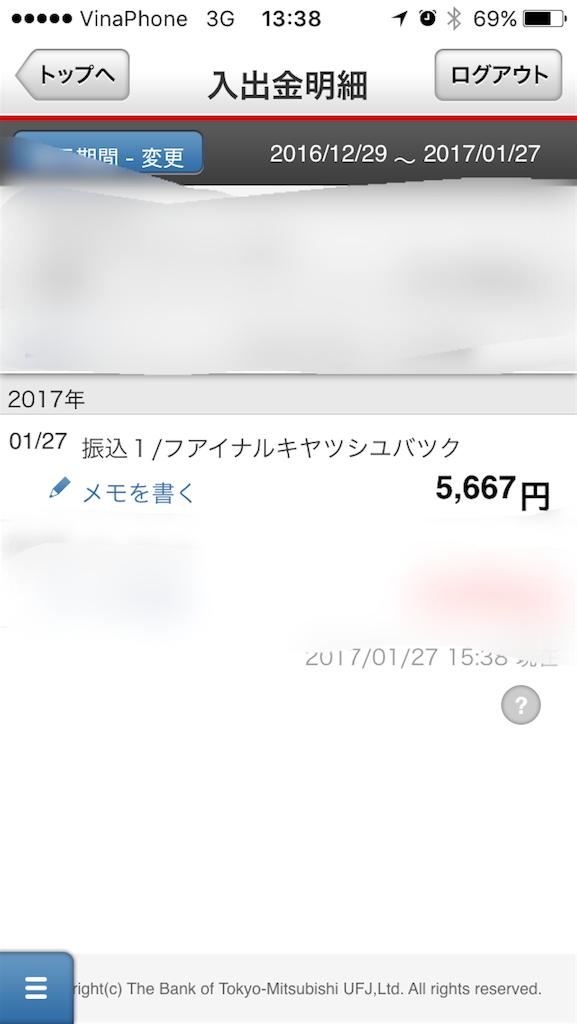 f:id:wind0627:20170129153853p:image