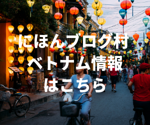 日本ブログ村バナー