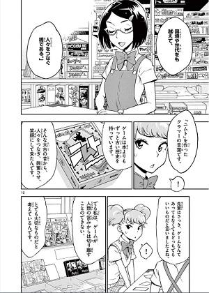 f:id:wind_gamemei:20170902175326j:plain