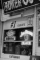 店先 (横浜中区海岸通り)