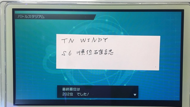 f:id:windy-poke:20200601123815j:plain